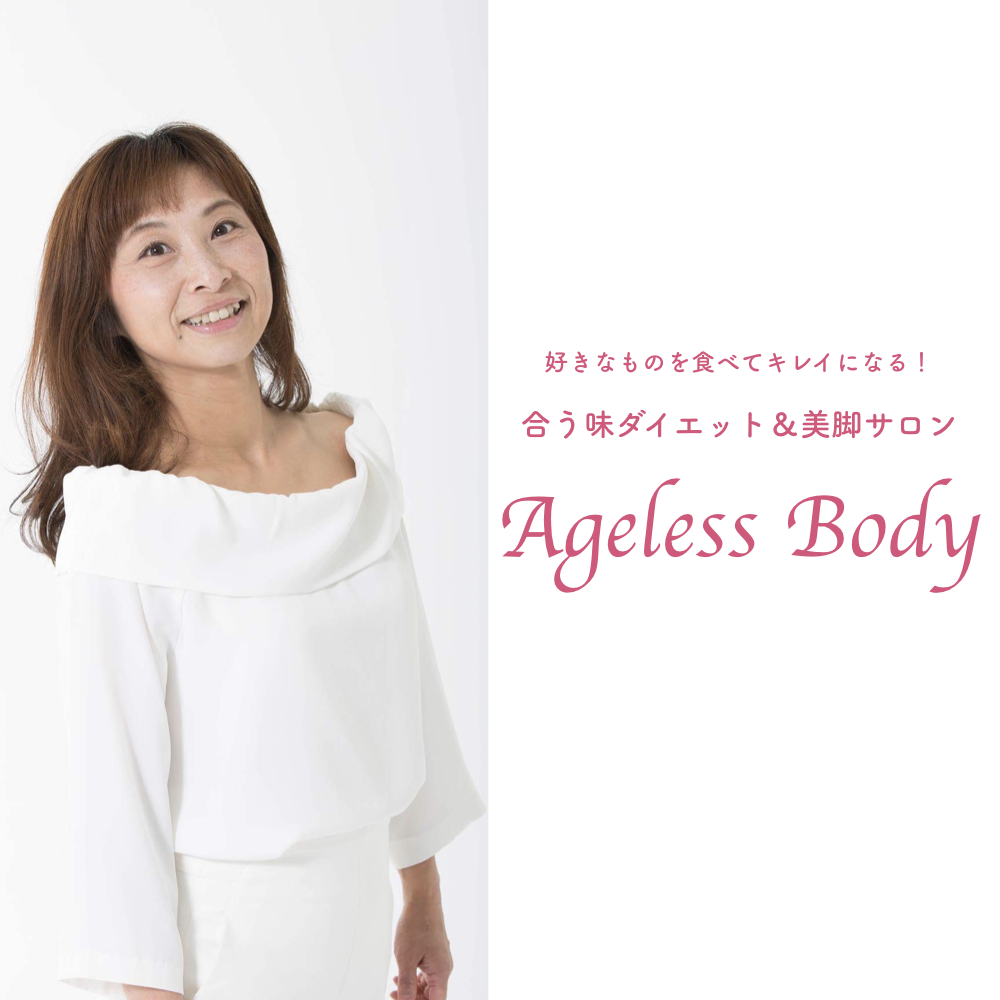 Ageless Body